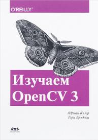 Изучаем OpenCV 3, Адриан Кэлер, Гэри Брэдски