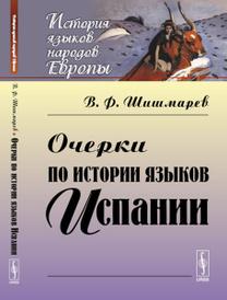 Очерки по истории языков Испании, В. Ф. Шишмарев