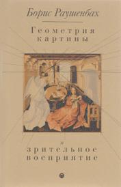 Геометрия картины и зрительное восприятие, Борис Раушенбах