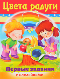 Цвет радуги. Первые задания (+ наклейки), Елена Явецкая, Юлия Винклер