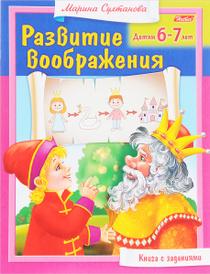 Развитие воображения. Для детей 6-7 лет, Марина Султанова