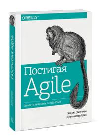 Постигая Agile. Ценности, принципы, методологии, Эндрю Стеллман, Дженнифер Грин
