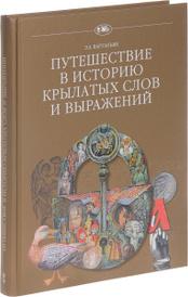 Путешествие в историю крылатых слов и выражений, Э. А. Вартаньян