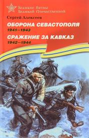 Оборона Севастополя. 1941-1943. Сражение за Кавказ. 1942-1944, Сергей Алексеев