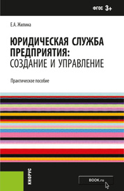 Юридическая служба предприятия. Создание и управление, Е. А. Жилина