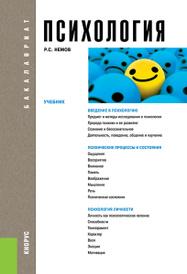 Психология, Р. С. Немов