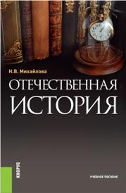 Отечественная история, Н. В. Михайлова