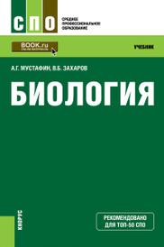 Биология, А. Г. Мустафин, В. Б. Захаров