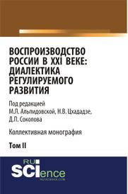 Воспроизводство России в XXI веке. Диалектика регулируемого развития. Том 1, М. Л. Альпидовская
