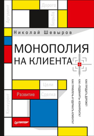 Монополия на клиента, Николай Шевыров