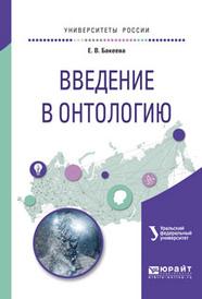 Введение в онтологию. Учебное пособие для вузов, Е. В. Бакеева