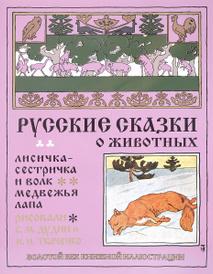 Русские сказки о животных. Лисичка сестричка и волк. Медвежья лапа,
