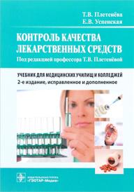 Контроль качества лекарственных средств. Учебник, Т. В. Плетенёва, Е. В. Успенская