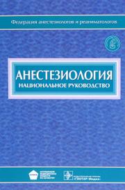 Анестезиология. Национальное руководство (+ CD),