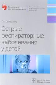 Острые респираторные заболевания у детей, Г. А. Самсыгина