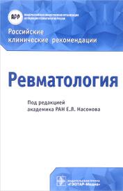 Ревматология. Российские клинические рекомендации,