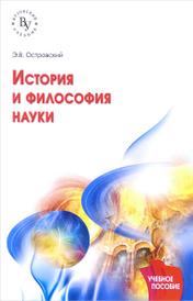 История и философия науки. Учебное пособие, Э. В. Островский