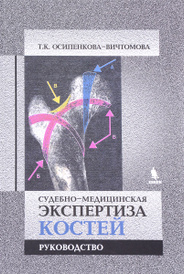 Судебно-медицинская экспертиза костей. Руководство, Т. К. Осипенкова-Вичтомова