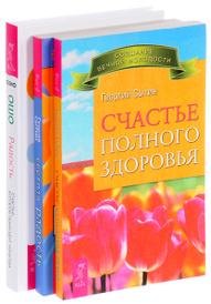 Радость. Светлая радость. Счастье полного здоровья (комплект из 3 книг), Ошо, Георгий Сытин