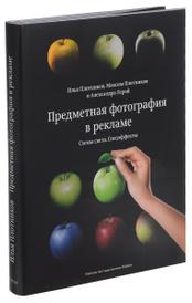Предметная фотография в рекламе. Схемы света и спецэффекты, И. Плотников, М. Плотников, А. Лерой