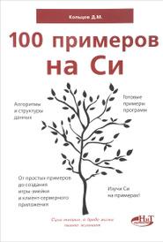 100 примеров на СИ, Д. М. Кольцов