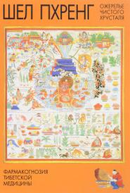 Шел пхренг (Ожерелье чистого хрусталя). Фармакогнозия тибетской медицины, Данзин Пунцог