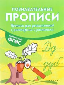 Прописи для дошкольников с рассказами о растениях, В. А. Белых