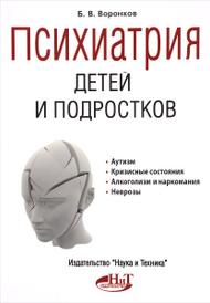 Психиатрия детей и подростков, Б. В. Воронков