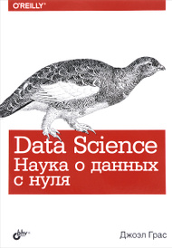 Data Science. Наука о данных с нуля, Джоэл Грас