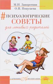 Психологические советы для ленивых родителей, М. И. Заворотняя, О. В. Покусаева