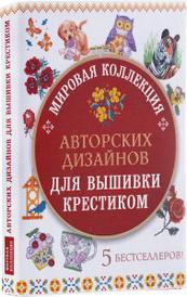 Мировая коллекция авторских дизайнов для вышивки крестиком (комплект из 5 книг), Лесли Тир, Мария Диас