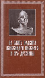 Во славу подвига Александра Невского и его дружины, Н. Г. Коршунова, М. И. Нужа