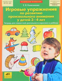 Игровые упражнения по развитию произвольного внимания у детей 3-4 лет. Тетрадь для совместной деятельности взрослого и ребенка, Е. В. Колесникова
