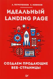 Идеальный Landing Page. Создаем продающие веб-страницы, А. Петроченков, Е. Новиков
