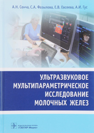 Ультразвуковое мультипараметрическое исследование молочных желез, А. Н. Сенча, С. А. Фазылова, Е. В. Евсеева, А. И. Гус