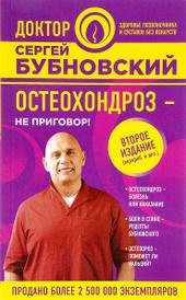 Остеохондроз - не приговор!, Сергей Бубновский