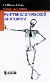 Карманный атлас рентгенологической анатомии, Т. Б. Меллер, Э. Райф