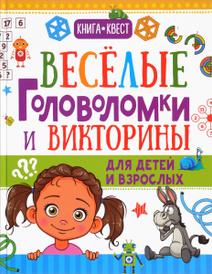 Веселые головоломки и викторины для детей и взрослых, Т. С. Шабан, А. Н. Ядловский