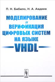 Моделирование и верификация цифровых систем на языке VHDL, П. Н. Бибило, Н. А. Авдеев