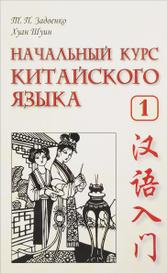 Начальный курс китайского языка. Часть 1 (+ CD), Т. П. Задоенко, Хуан Шуин
