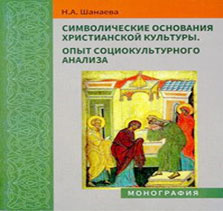 Символические основания христианской культуры. Опыт социокультурного анализа, Н. А. Шанаева