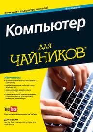 Компьютер для чайников, Дэн Гукин