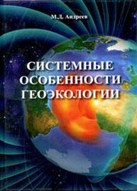 Системные особенности геоэкологии, М. Д. Андреев
