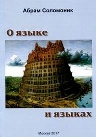 О языке и языках, Абрам Соломоник