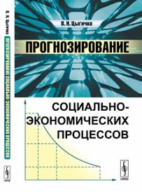 Прогнозирование социально-экономических процессов, В. Н. Цыгичко