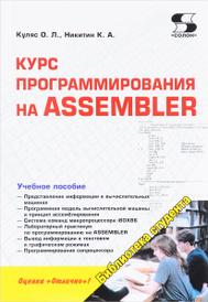 Библиотека студента. Курс программирования на ASSEMBLER. Учебное пособие, О. Л. Куляс, К. А. Никитин