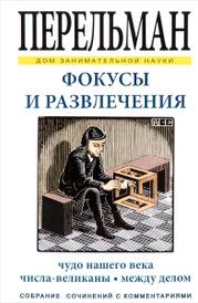 Фокусы и развлечения, Я. И. Перельман