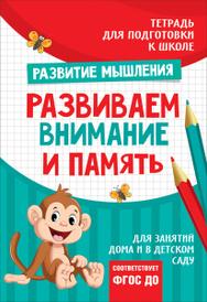 Развиваем внимание и память, С. А. Лаптева