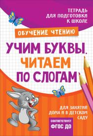 Учим буквы. Читаем по слогам. Тетрадь для подготовки к школе, С. А. Лаптева