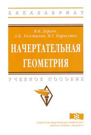 Начертательная геометрия. Учебное пособие, В. В. Дергач, А. К. Толстихин, И. Г. Борисенко